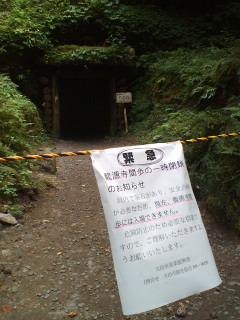 間歩(坑道)閉鎖