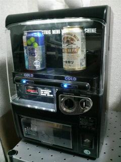 自販機型冷蔵庫