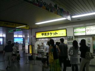 駅構内の金券ショップ